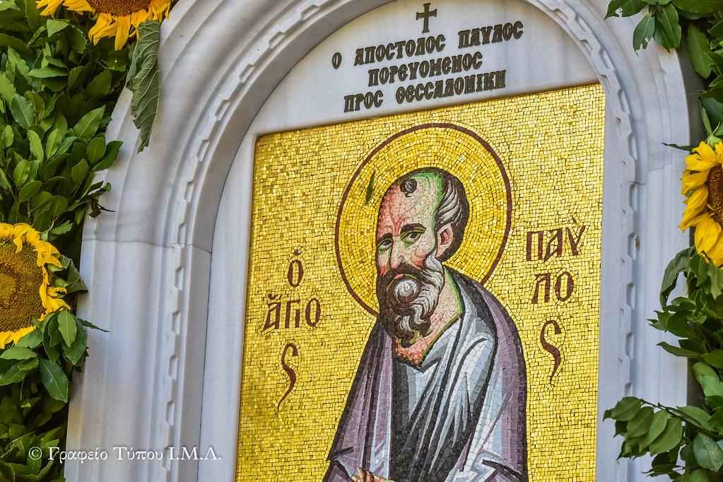 Eorti Protokorifeon Apostolon Petrou kai Pavlou - Derveni 2020 (141)
