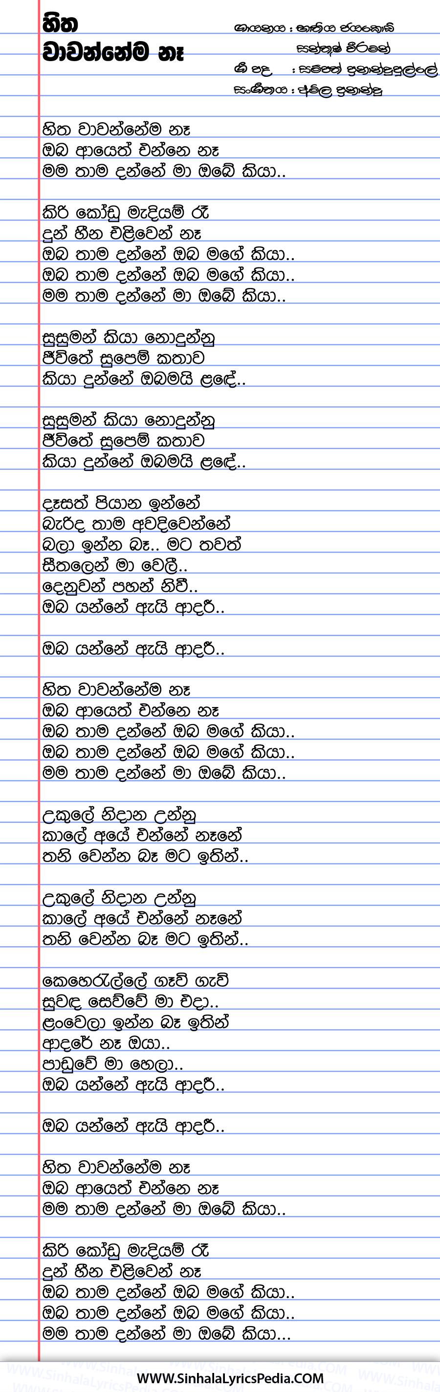 Hitha Wawannema Ne Song Lyrics