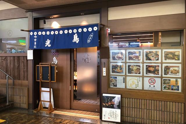 超久しぶりに「鳥光」へ(神戸・三宮さんプラザ)