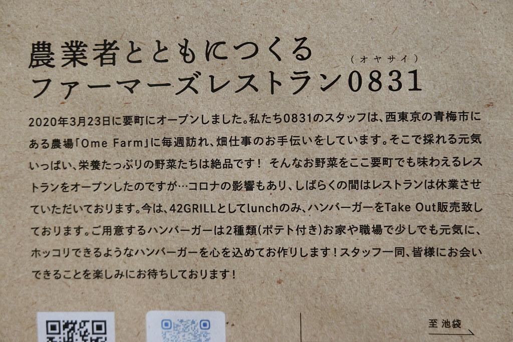 0831(要町)