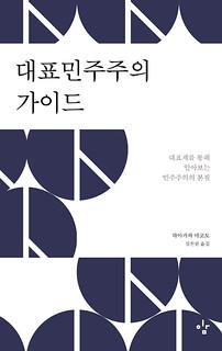 월간참여사회 2020년 7-8월 합본호 (통권 277호)