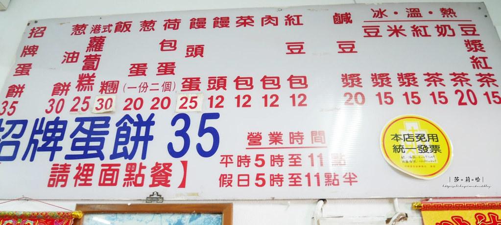新北新店必吃美食小吃早餐店推薦旭達豆漿好吃脆皮酥皮蛋餅 (2)