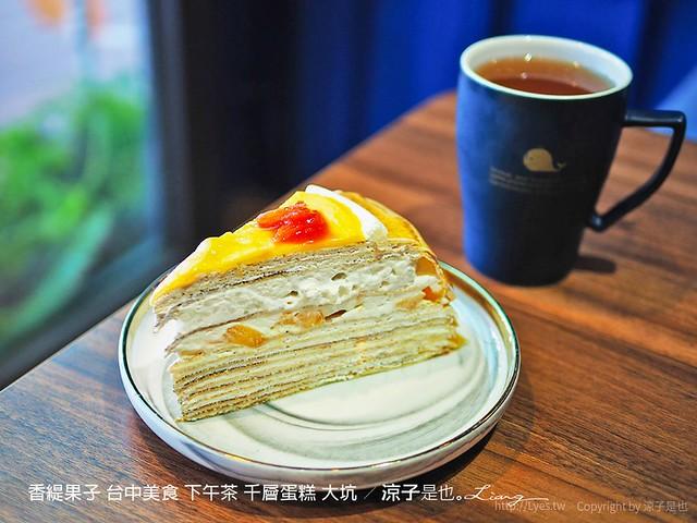 香緹果子 台中美食 下午茶 千層蛋糕 大坑