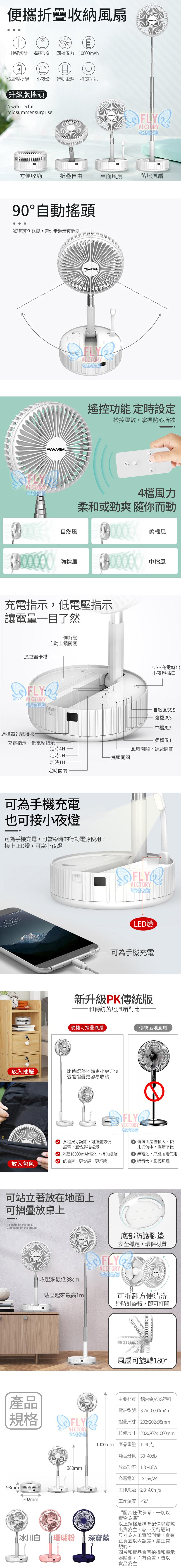 升級版 8吋伸縮折疊搖頭風扇 USB風扇 立扇 伸縮式風扇 小風扇 手持風扇 電風扇 直立扇 伸縮立扇 便攜風扇DC風扇
