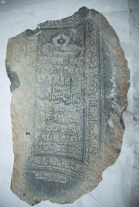 5665 24 artifacts uncovered in Makkah near Al Moallah 02