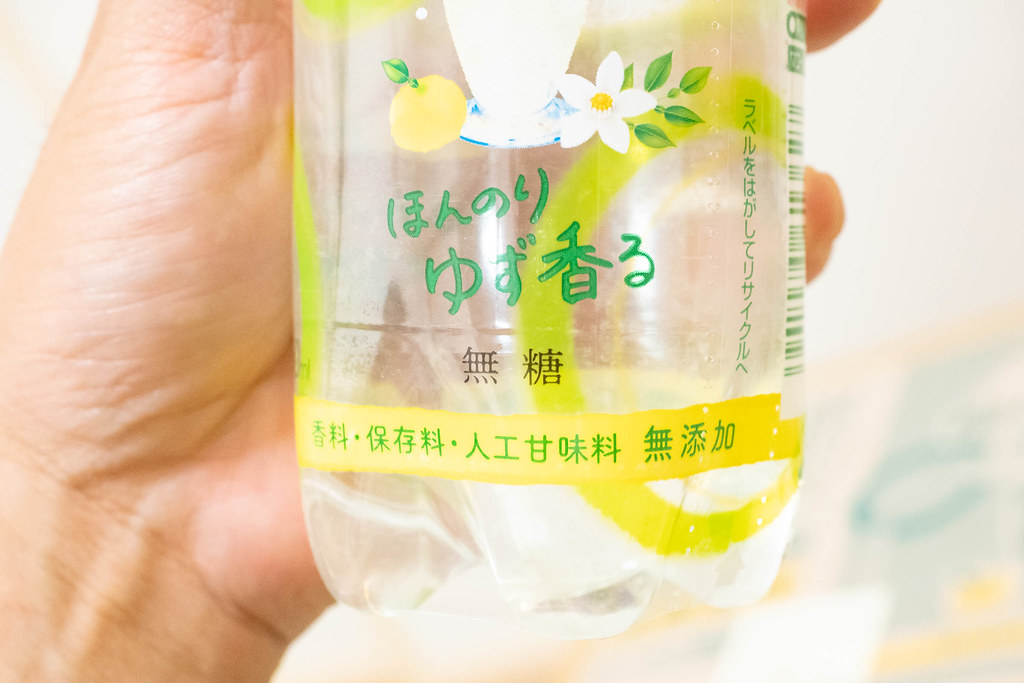 ITOEN_wagiri_yuzu-4