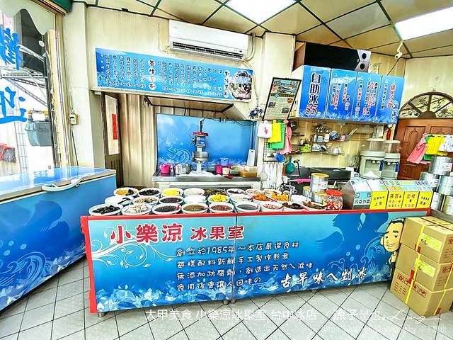 大甲美食 小樂涼冰果室 台中冰店