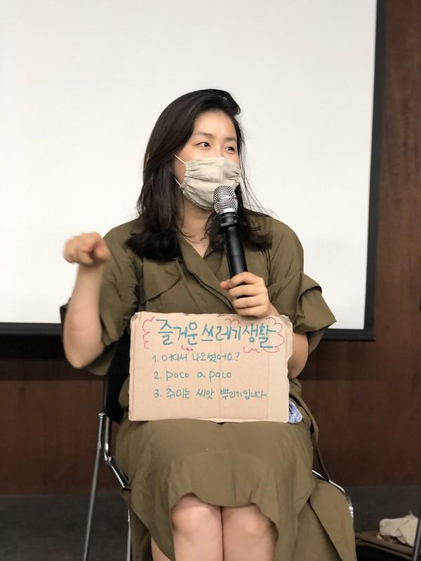청참 지구살림반성기 휴먼라이브러리 임정민님 사진