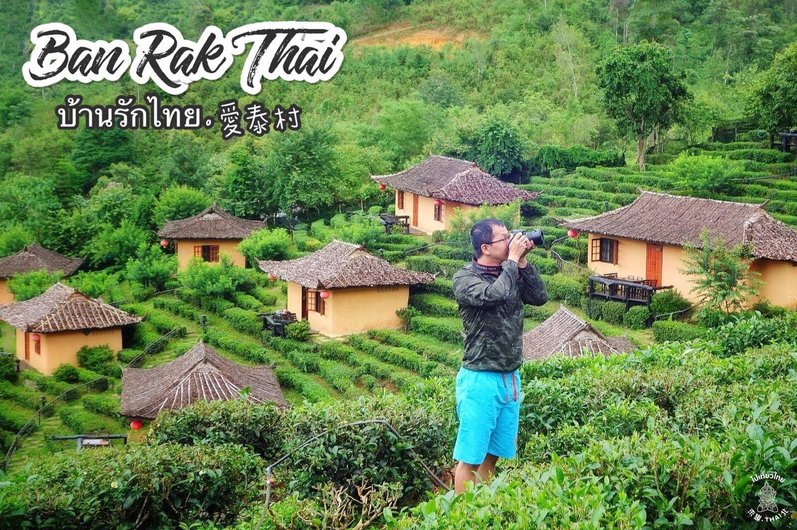 被山巒環抱的《บ้านรักไทย 愛泰村 Ban Rak Thai》