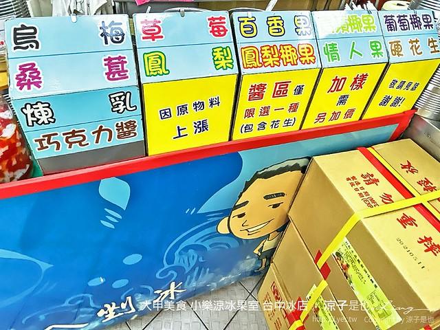 4 大甲美食 台中冰店 小樂涼冰果室