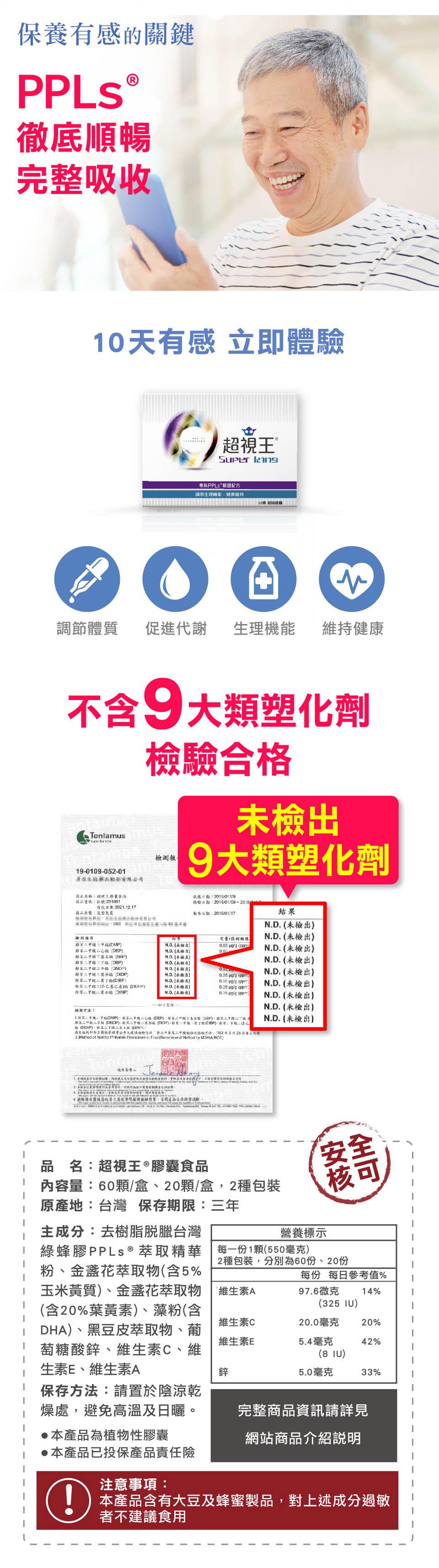 200701-超視王介紹03