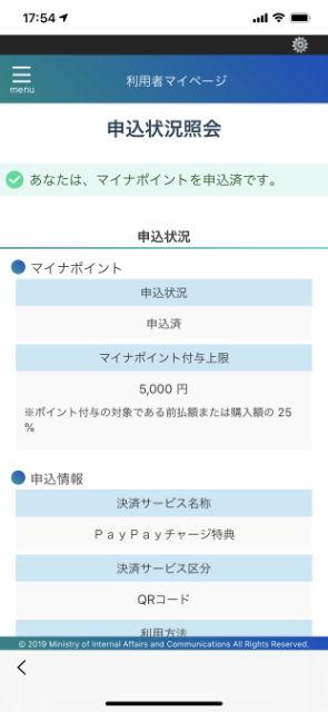 利用者マイページ
