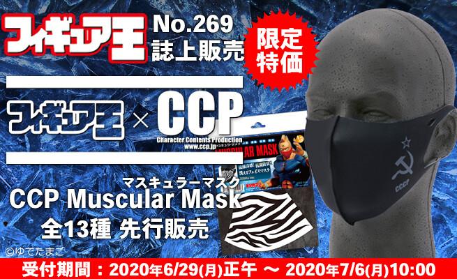 夏日爆汗也罩得住!CCP MUSCULER MASK《金肉人》可水洗涼感口罩(CMM)共13款