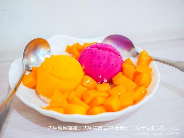 大甲純粹綿綿冰 大甲美食 台中 芒果冰