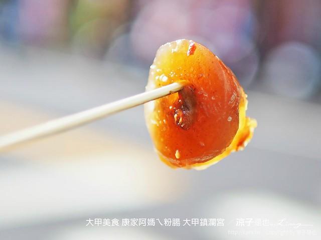 大甲美食 康家阿媽ㄟ粉腸 大甲鎮瀾宮