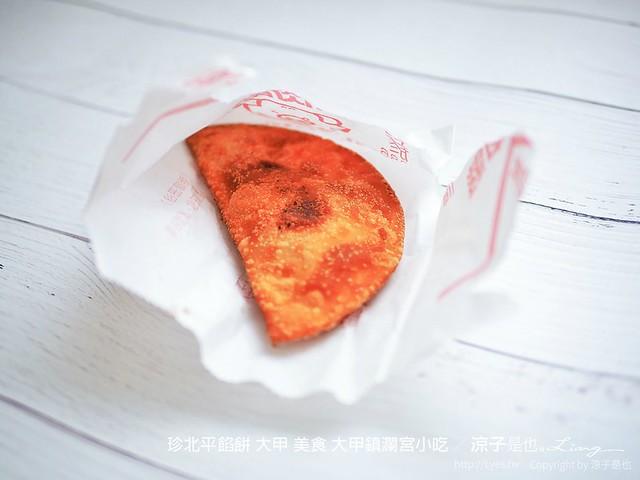 珍北平餡餅 大甲 美食 大甲鎮瀾宮小吃