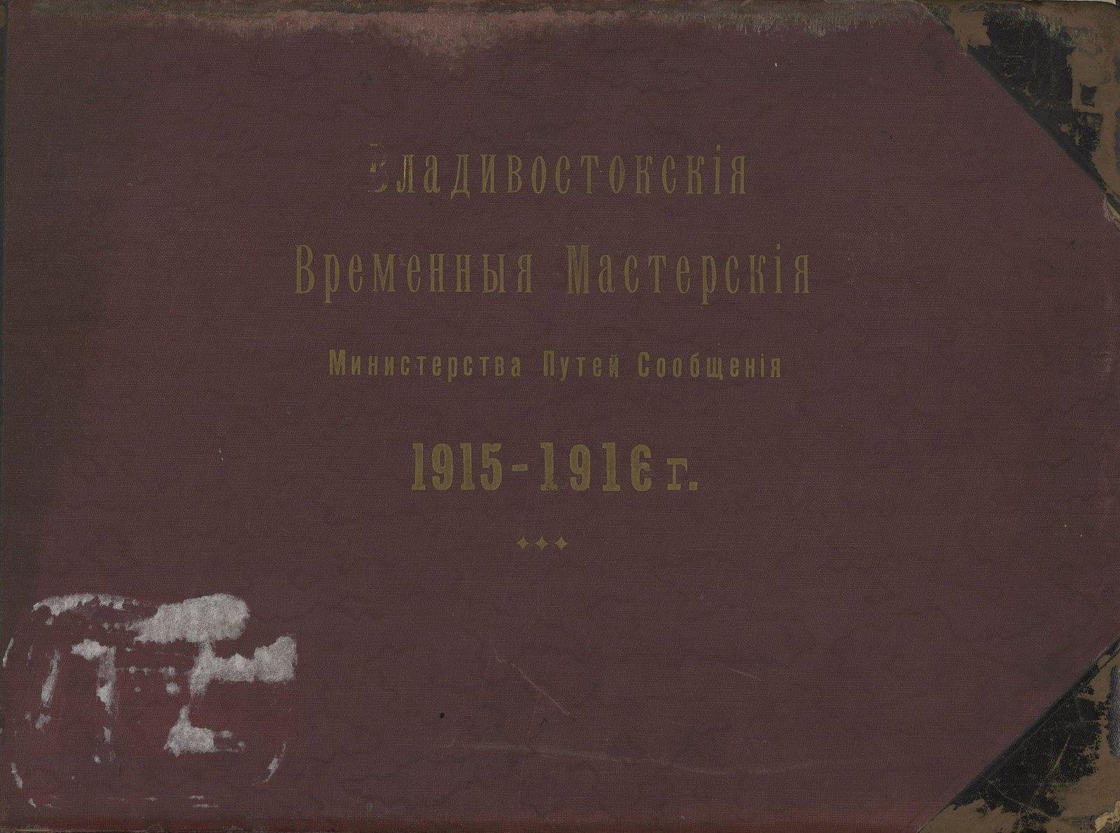 140. Альбом «Владивостокские временные мастерские Министерства путей сообщения»