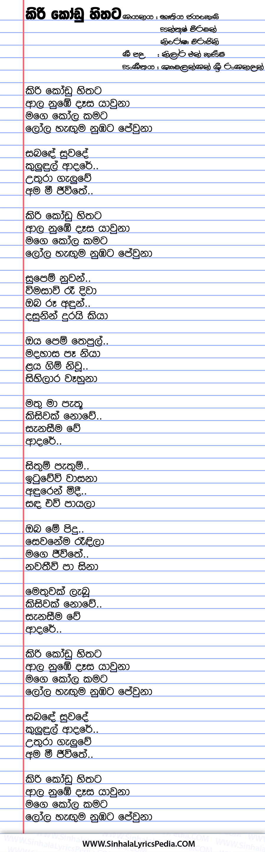 Kiri Kodu Hithata Song Lyrics