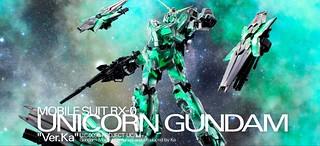 鋼普拉全新 MG 高階系列『MGEX』誕生!第一彈推出《機動戰士鋼彈UC》RX-0 獨角獸鋼彈(ユニコーンガンダム) Ver.Ka 1/100比例組裝模型
