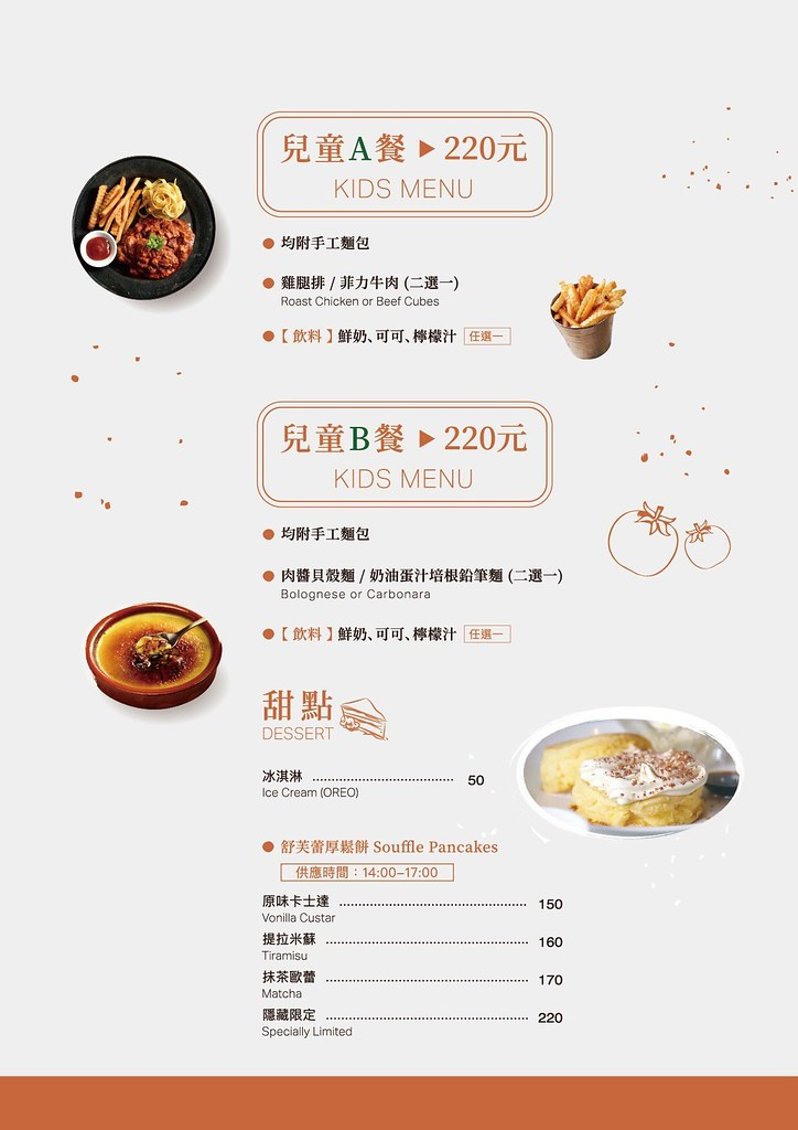 米蘭街2020年菜單 台中義大利麵推薦13