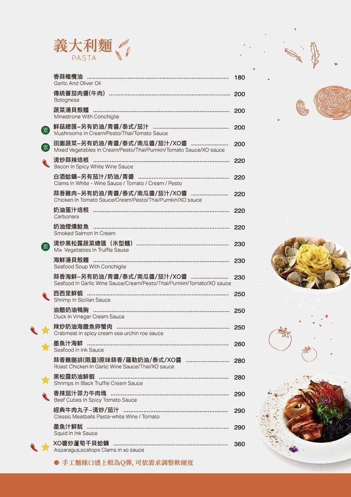 米蘭街2020年菜單 台中義大利麵推薦09