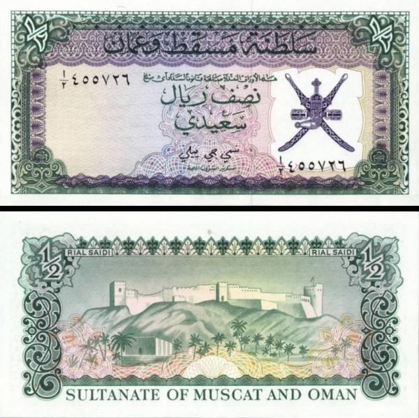 *½ Rial Saidi Omán & Muscat 1970, P3a UNC