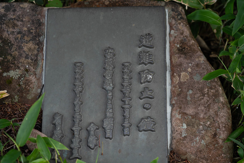 湯ノ丸山 遭難防止の鐘