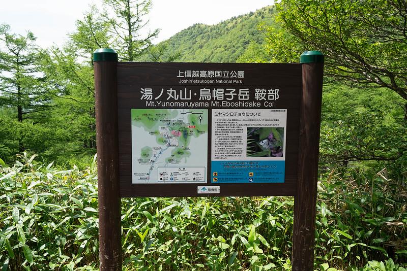 湯ノ丸山・烏帽子岳の鞍部