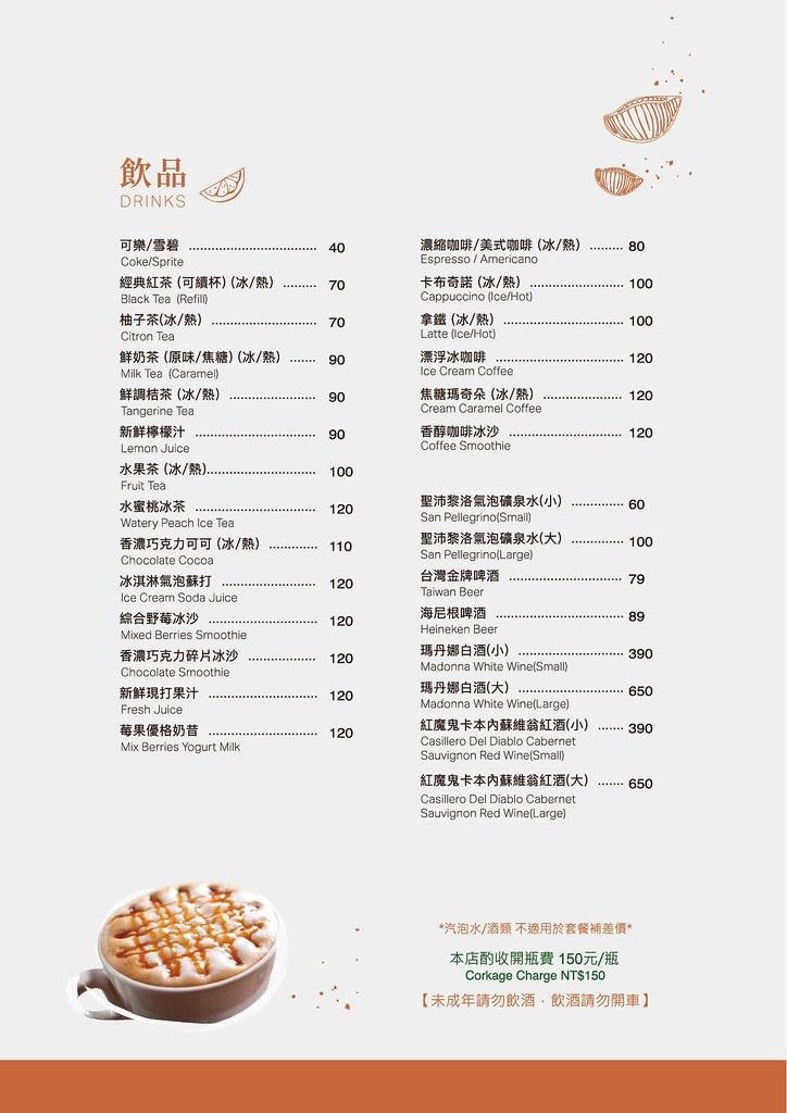 米蘭街2020年菜單 台中義大利麵推薦14