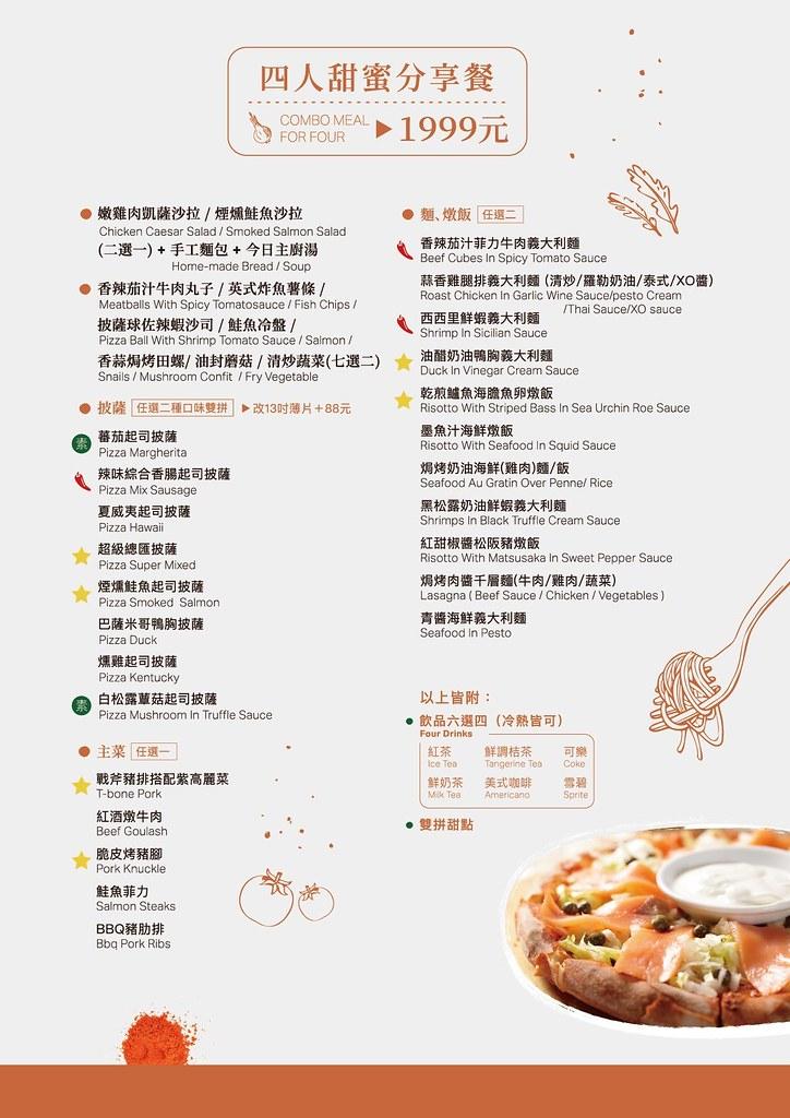 米蘭街2020年菜單 台中義大利麵推薦04