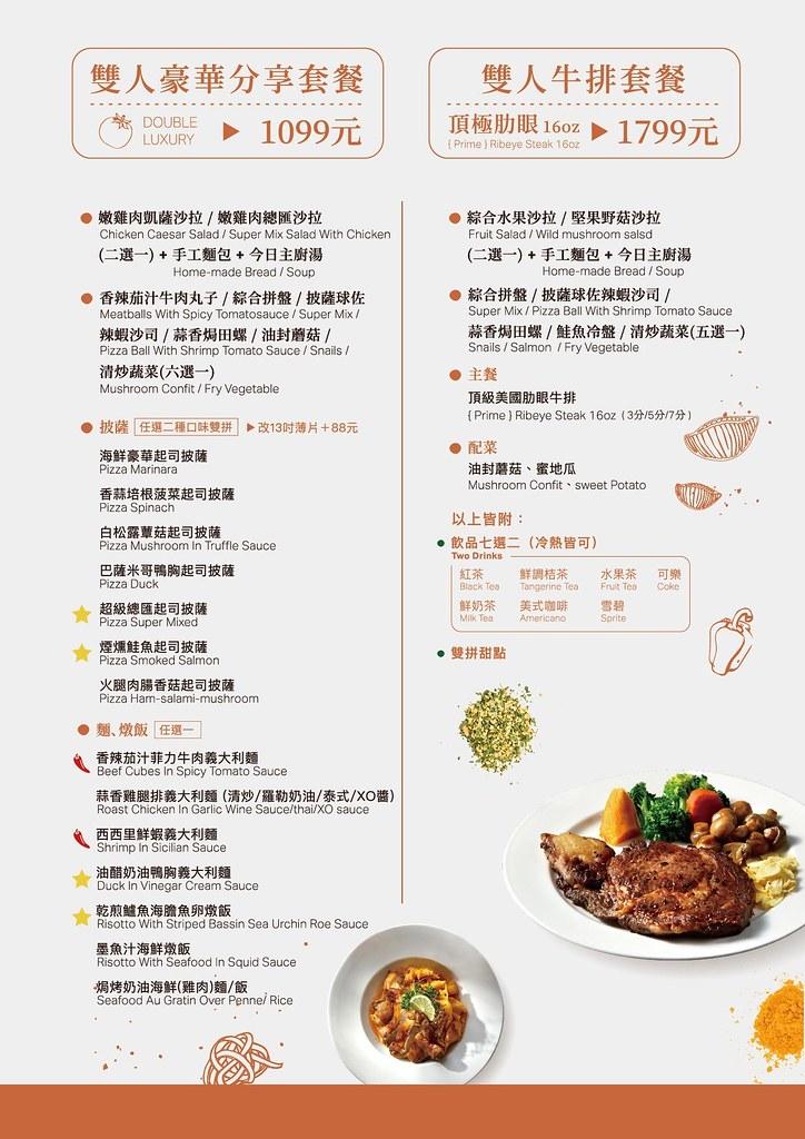 米蘭街2020年菜單 台中義大利麵推薦02