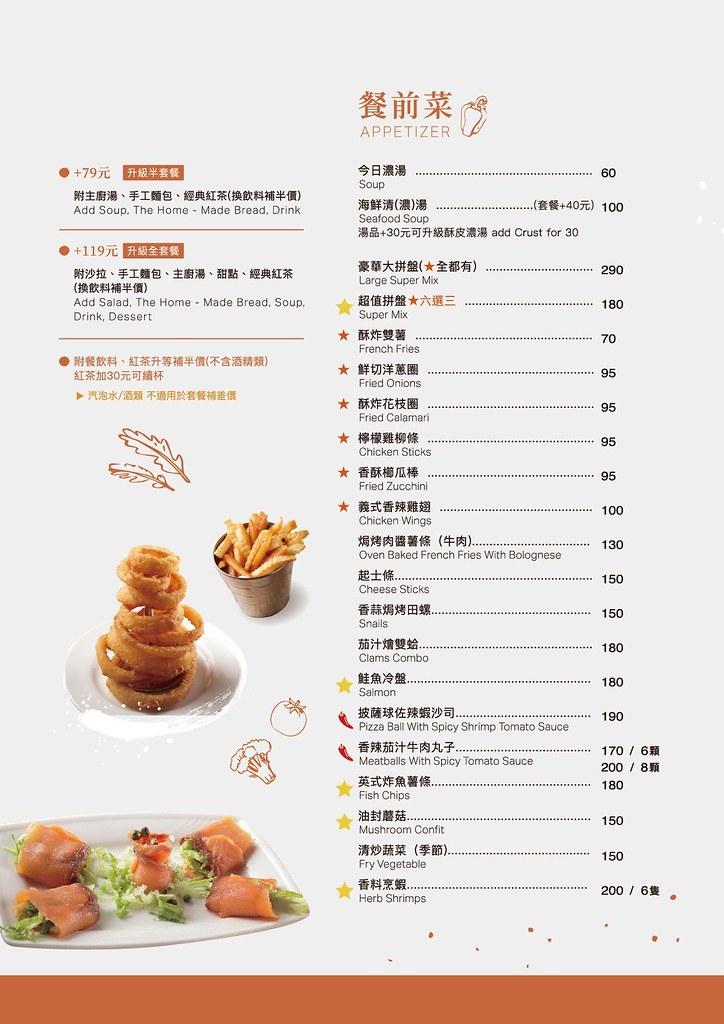 米蘭街2020年菜單 台中義大利麵推薦05