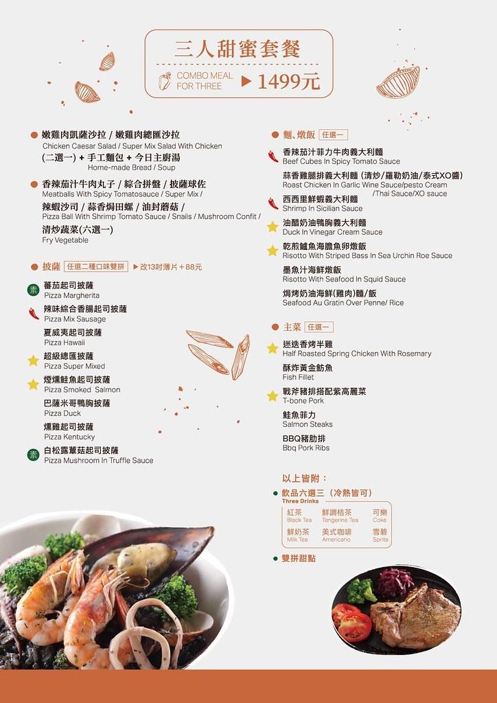 米蘭街2020年菜單 台中義大利麵推薦03