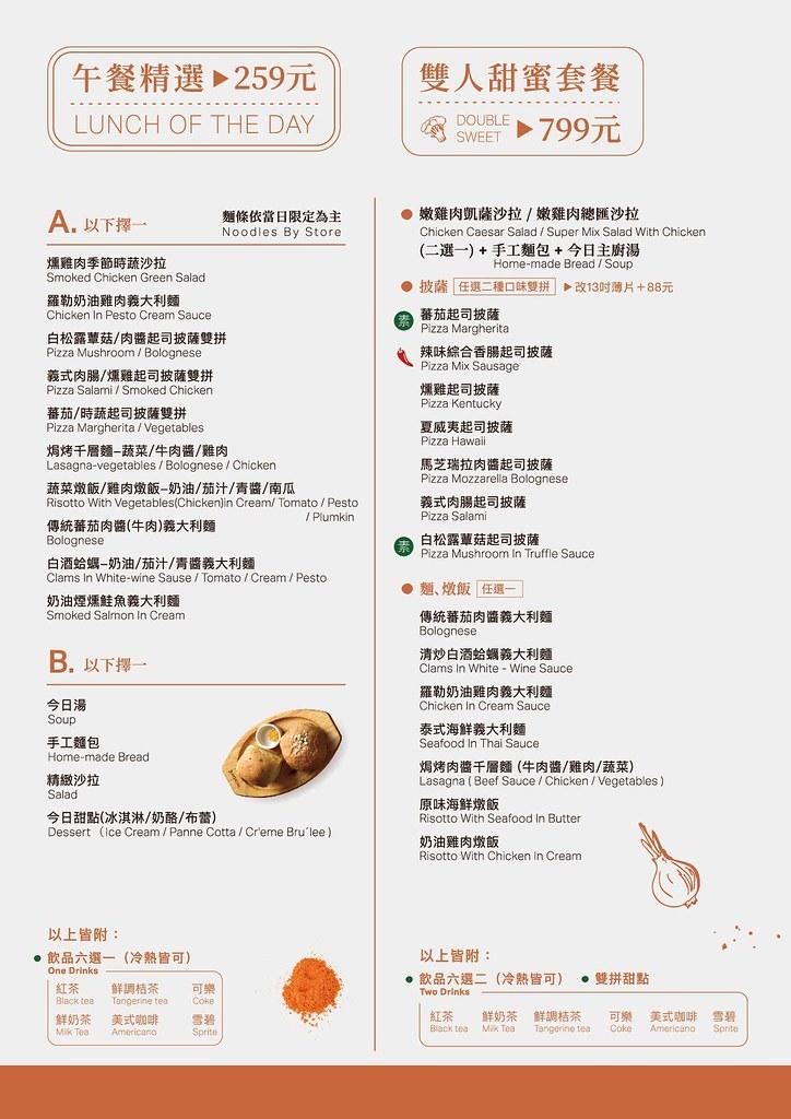 米蘭街2020年菜單 台中義大利麵推薦01