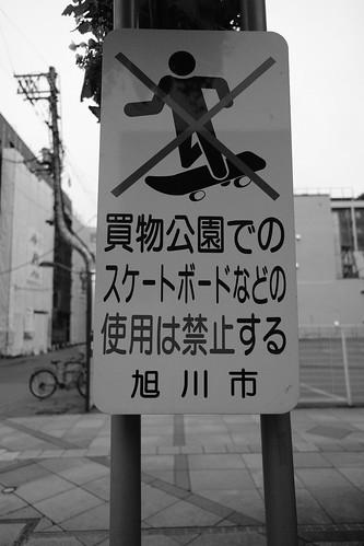 03-07-2020 Asahikawa in early morning (22)