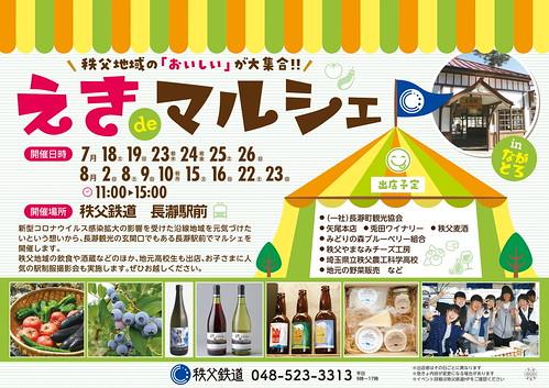 夏のマルシェ「えきdeマルシェinながとろ」開催☆駅前に秩父地域の「おいしい」が大集合!