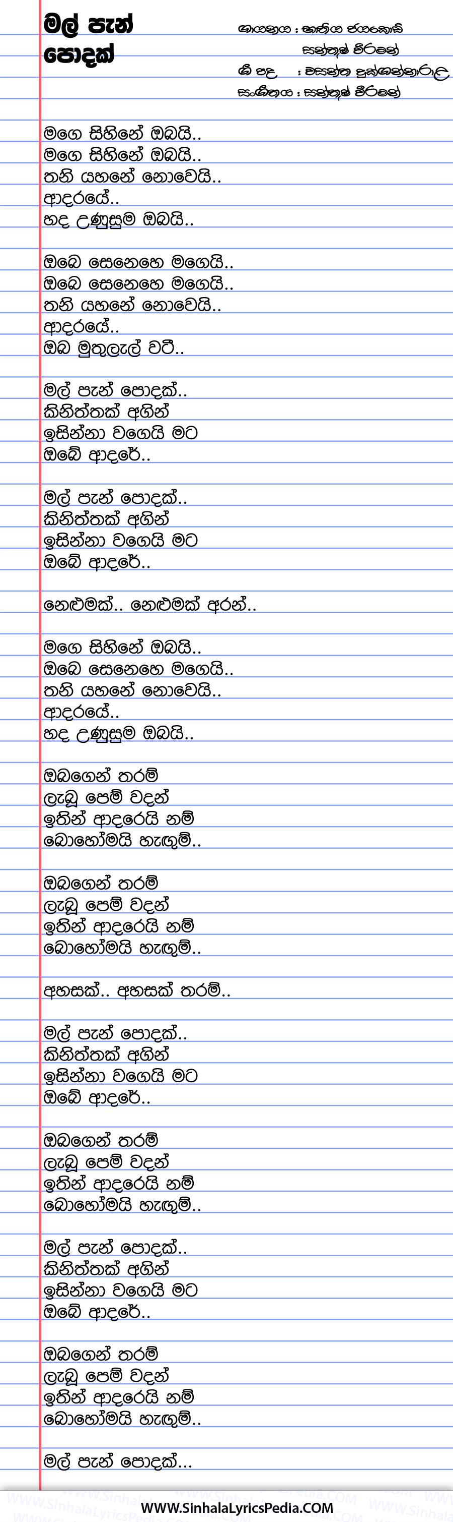 Mal Pan Podak (Mage Sihine Obai) Song Lyrics