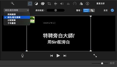 imovie藍幕綠幕