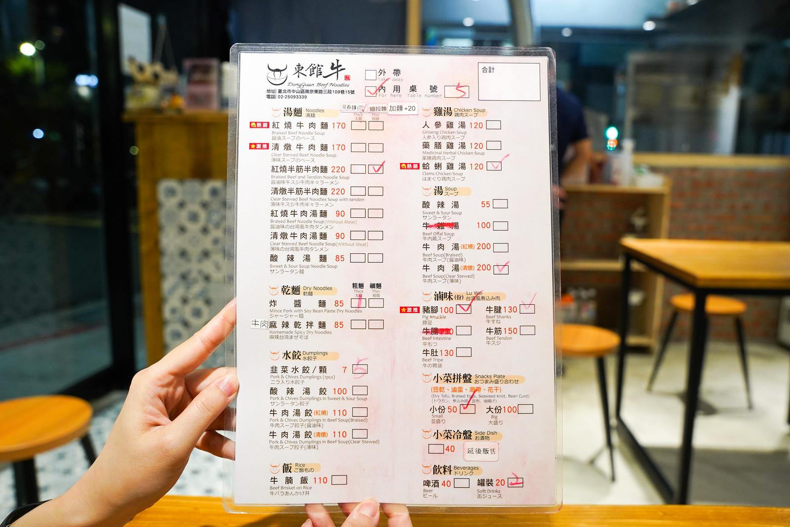 【南京復興站牛肉麵】台北麵食館-東館牛牛肉麵 菜單
