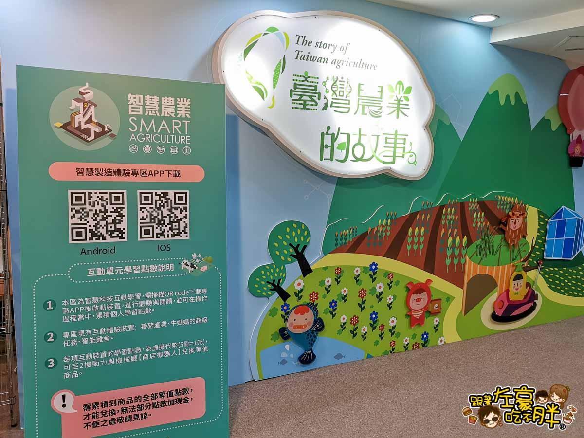 臺灣農業的故事x農藝其境 智慧農機-148