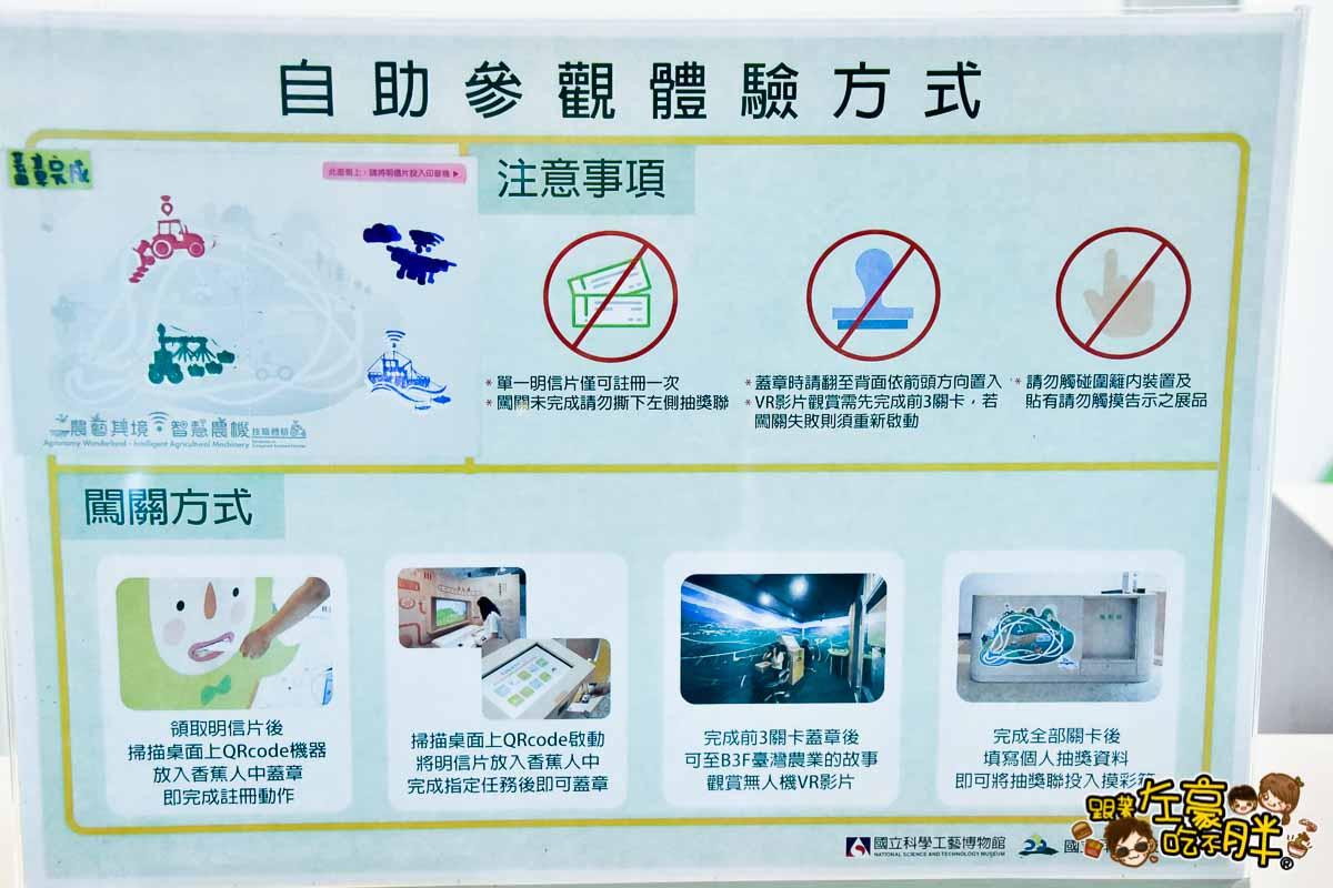 臺灣農業的故事x農藝其境 智慧農機-80
