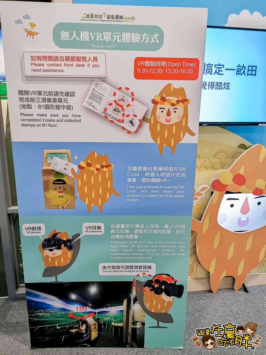 臺灣農業的故事x農藝其境 智慧農機-115