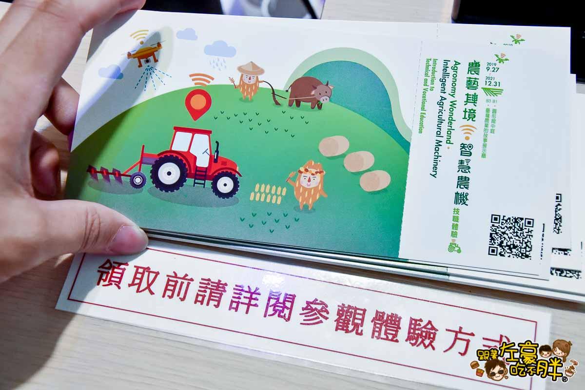 臺灣農業的故事x農藝其境 智慧農機-81