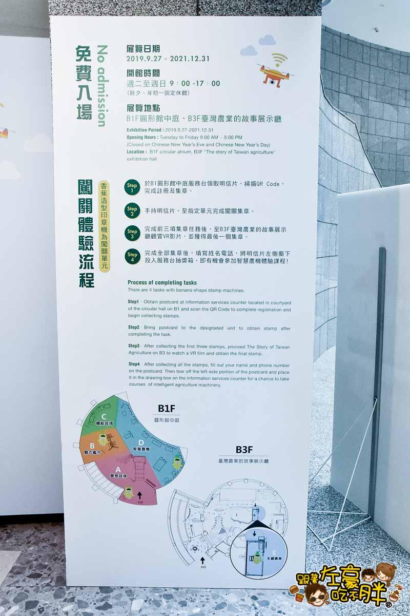 臺灣農業的故事x農藝其境 智慧農機-79