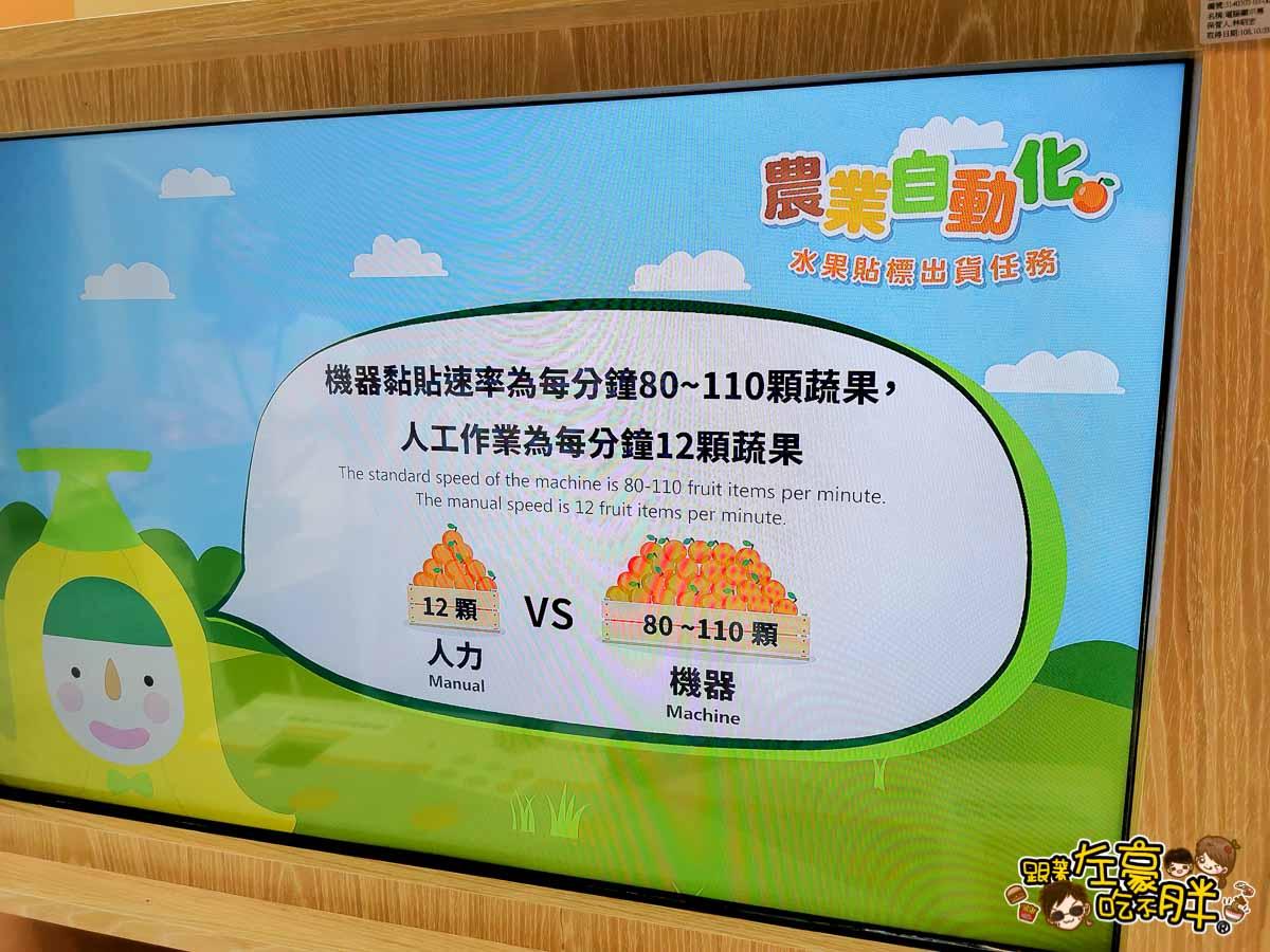 臺灣農業的故事x農藝其境 智慧農機-26