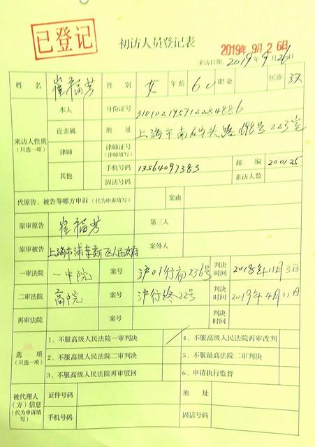 20190926-最高法初访人员登记表
