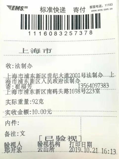 20191021-致上海浦东新区政府的行政复议-2