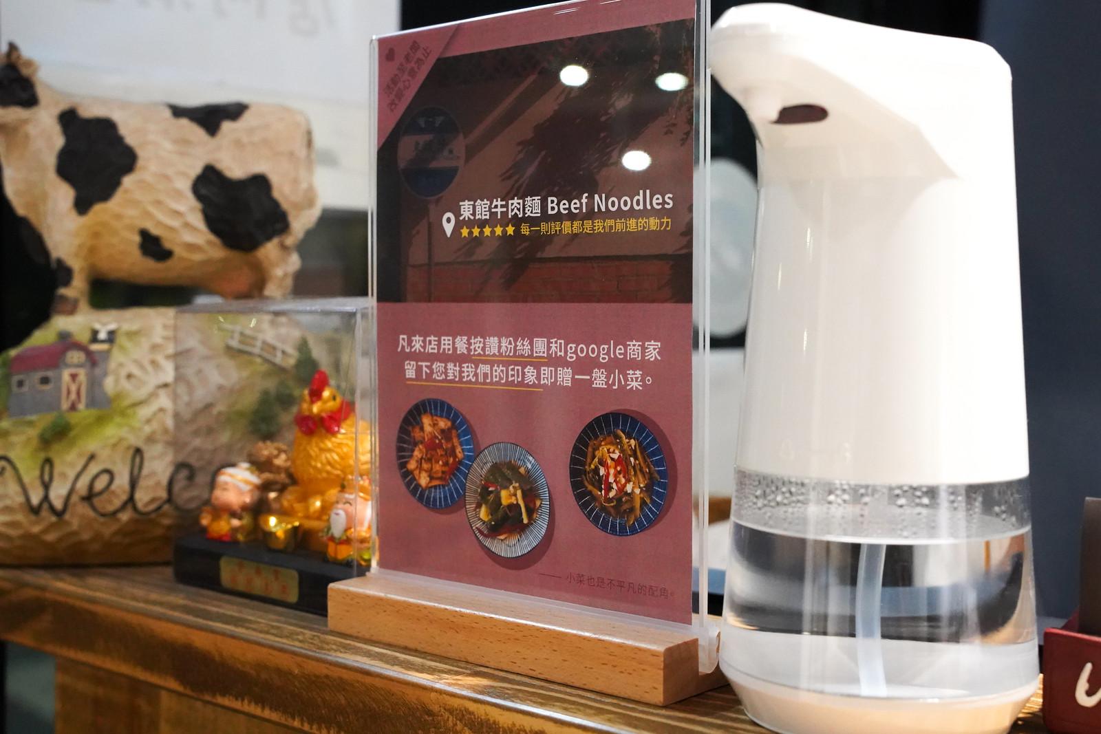 【南京復興站牛肉麵】台北麵食館-東館牛牛肉麵34