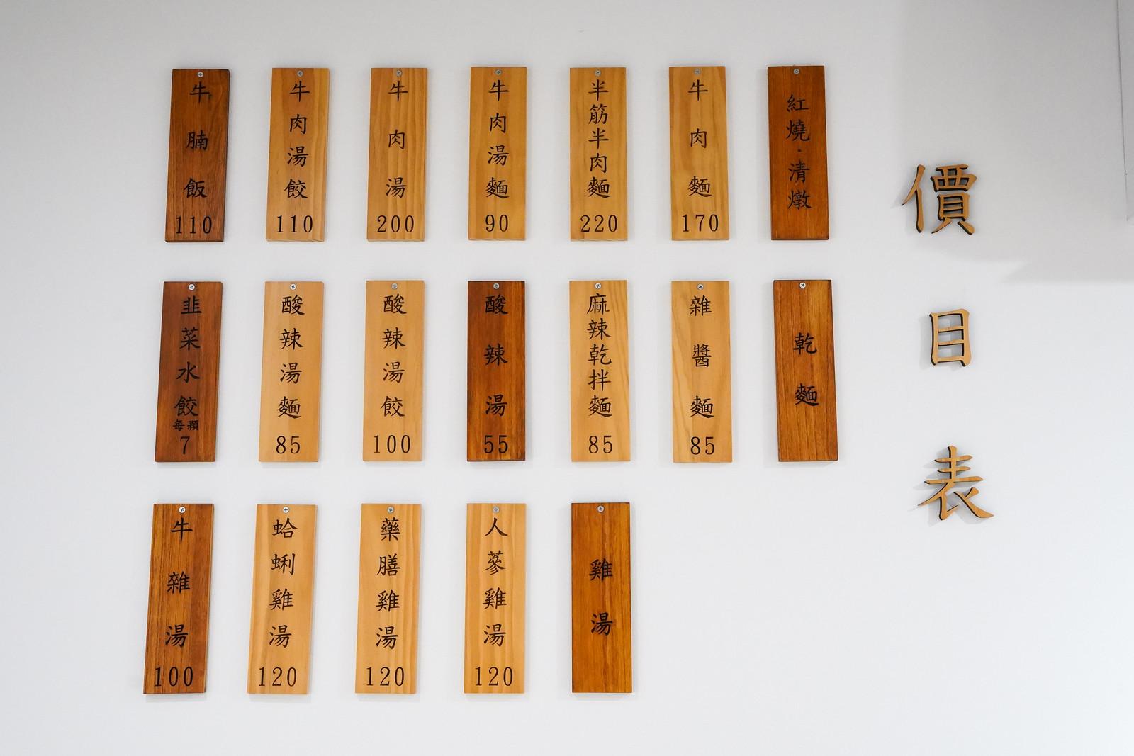 【南京復興站牛肉麵】台北麵食館-東館牛牛肉麵8
