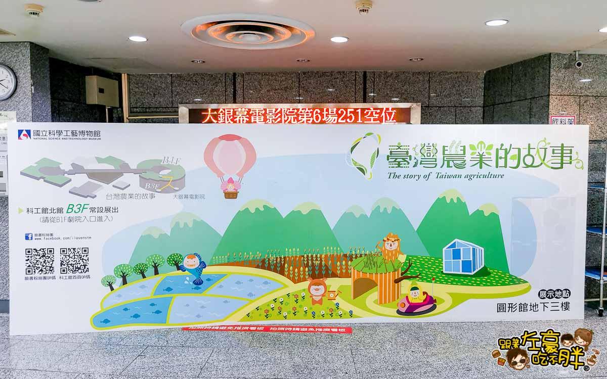 臺灣農業的故事x農藝其境 智慧農機-82